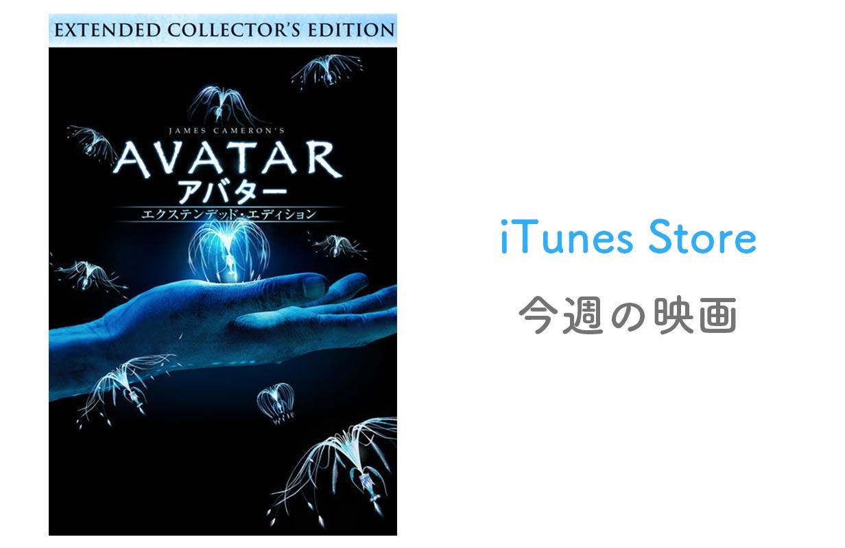 【レンタル100円】iTunes Store、「今週の映画」として「アバター(エクステンデッド・エディション)」をピックアップ