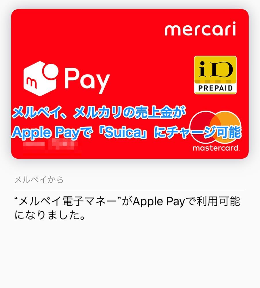 メルペイはメルカリの売上金がApple Payで「Suica」にチャージ可能