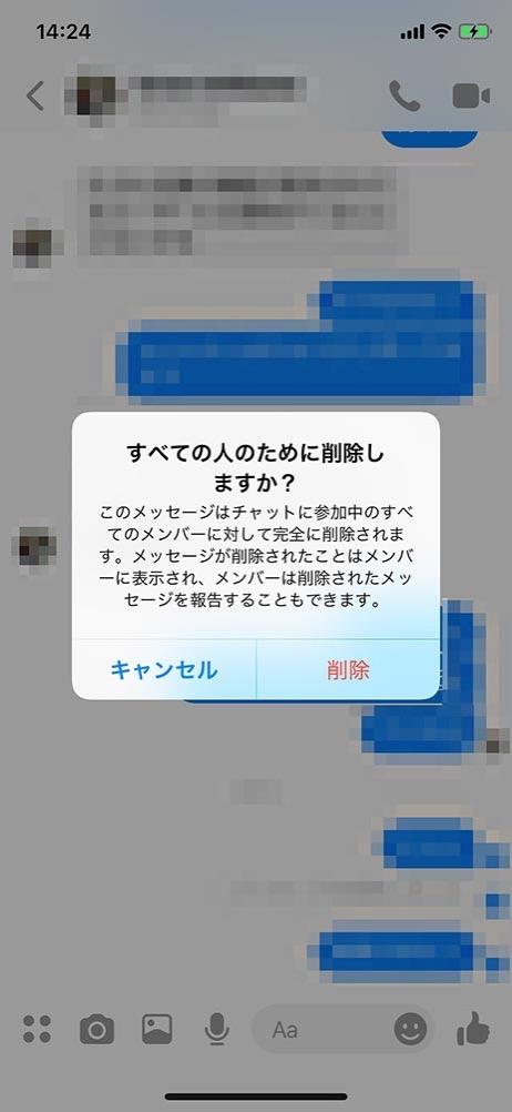 Messengerdelete 02