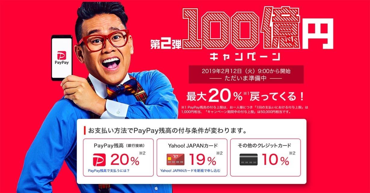 PayPay、「第2弾100億円キャンペーン」を2月12日から実施へ ー 最大20%のPayPayボーナス(付与上限は1,000円/回)
