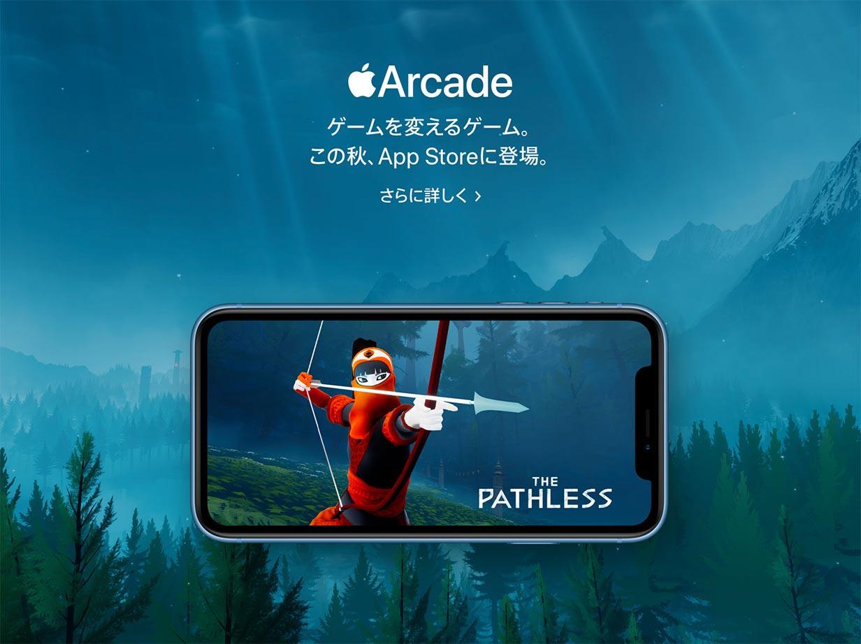 「Apple Arcade」の月額料金は4.99ドルに!?