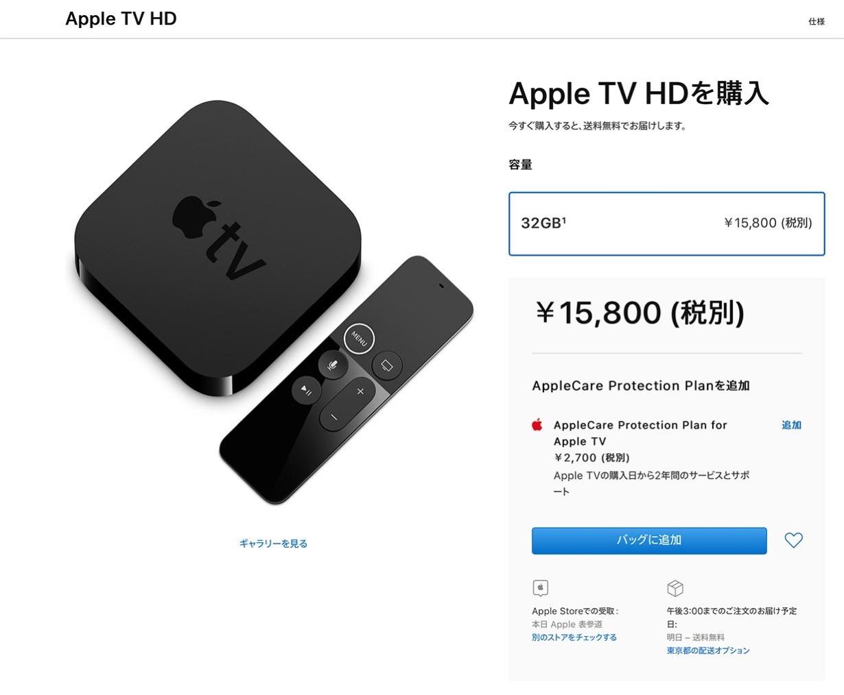 Apple、「Apple TV(第4世代)」の名前を「Apple TV HD」に変更