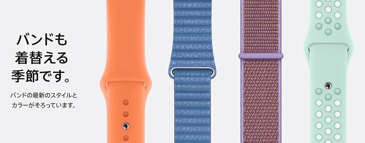 Apple、「Apple Watch」各バンドに新色を追加