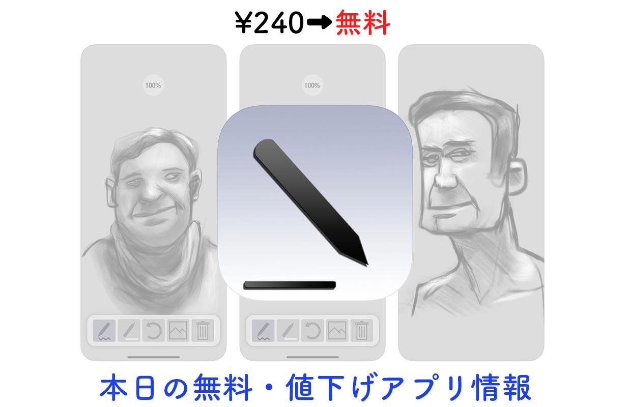 240円→無料、シンプルながら本格的なスケッチアプリ「Asketch」など【3/14】セールアプリ情報