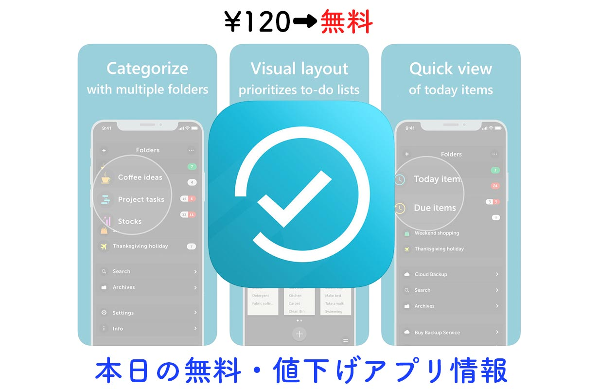 120円→無料、付箋のようなデザインで見やすいTodoアプリ「Orderly」など【3/15】セールアプリ情報