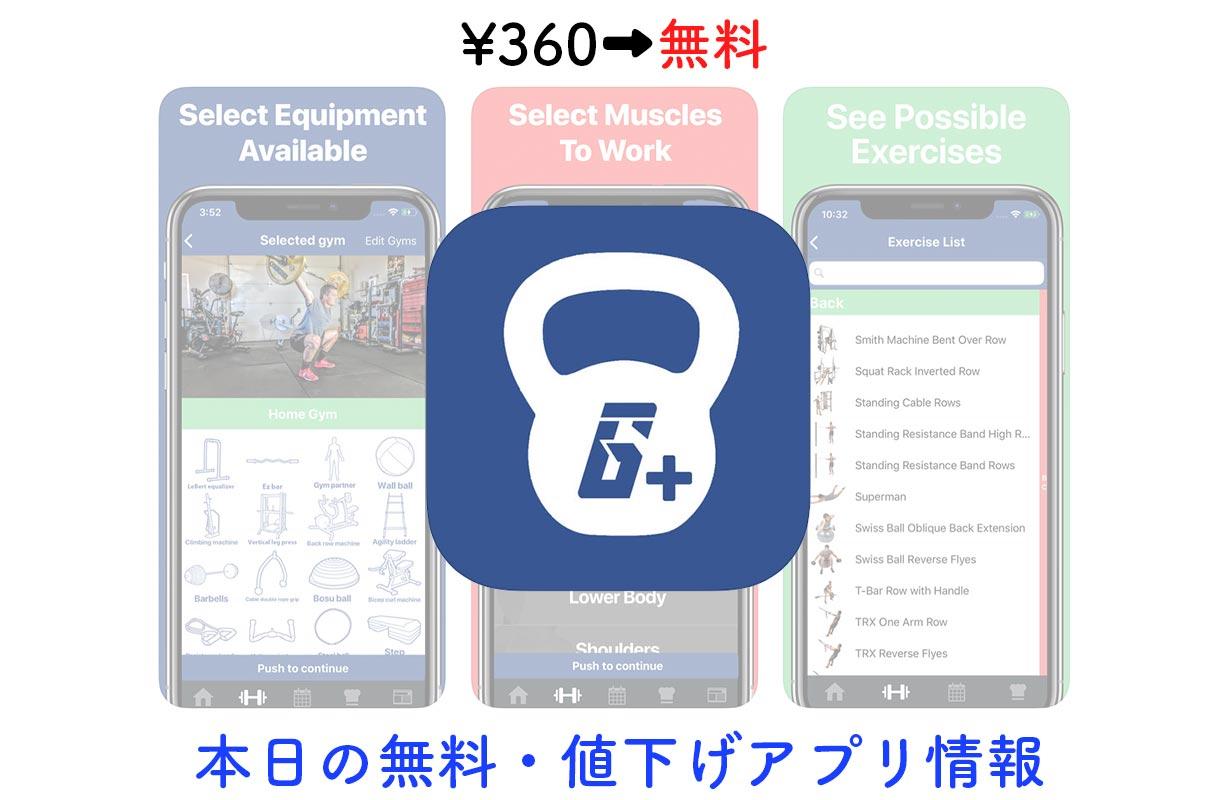 360円→無料、筋トレ・フィットネスサポートアプリ「Gymster+ Gym & Healthy Eating」など【3/16】セールアプリ情報