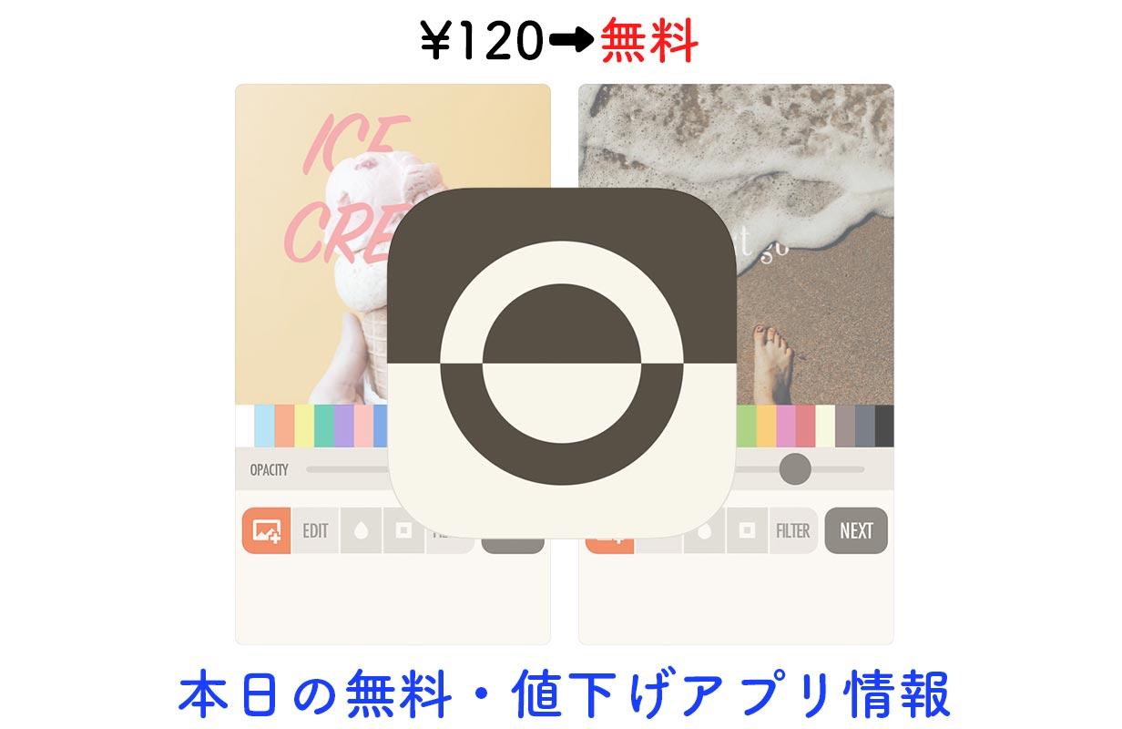 120円→無料、写真に文字を入れて立体的なタイポグラフィ作品がつくれる「Fonta」など【3/17】セールアプリ情報