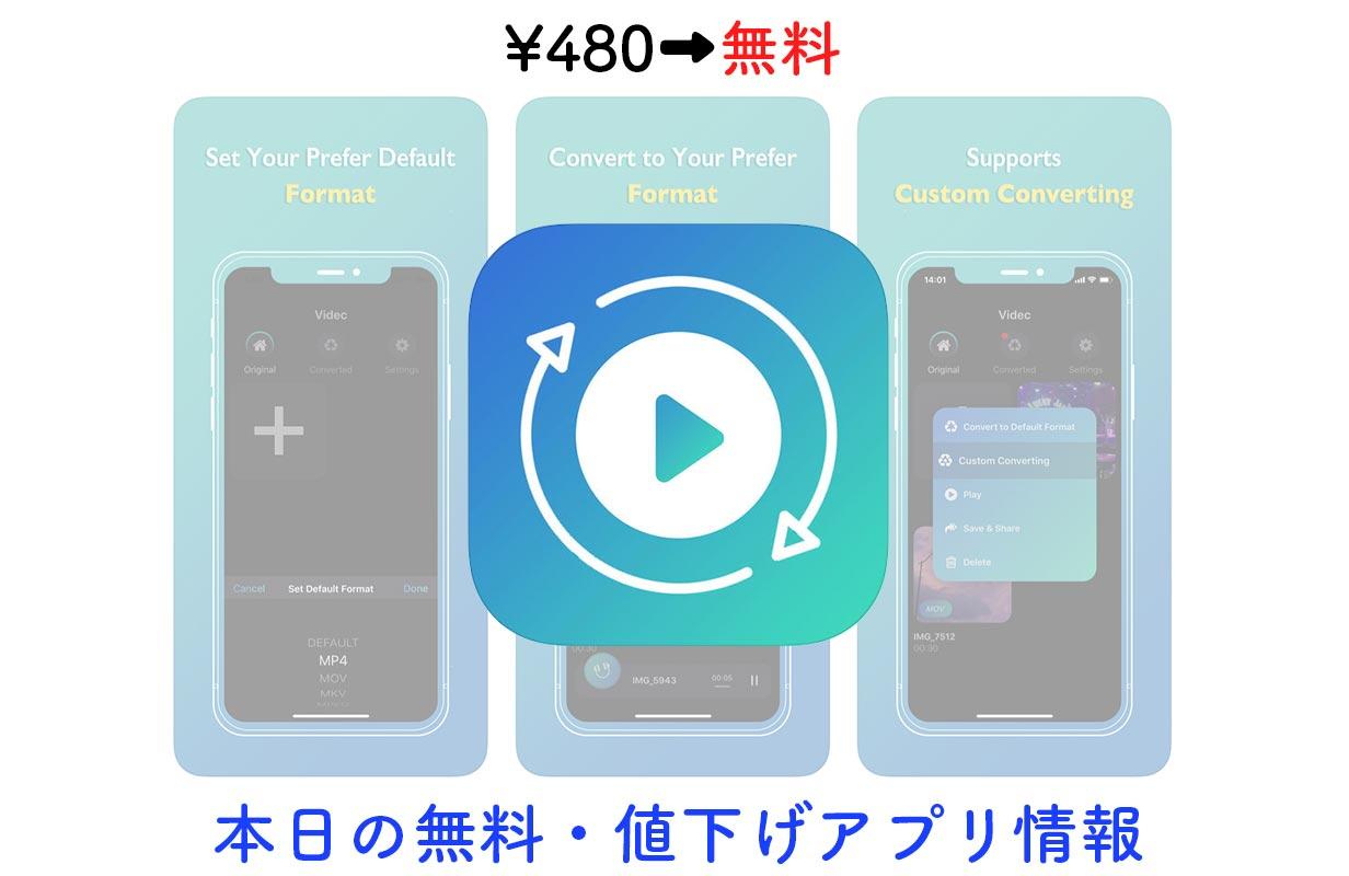 480円→無料、動画を様々なビデオフォーマットに変換できる「Videc」など【3/18】セールアプリ情報