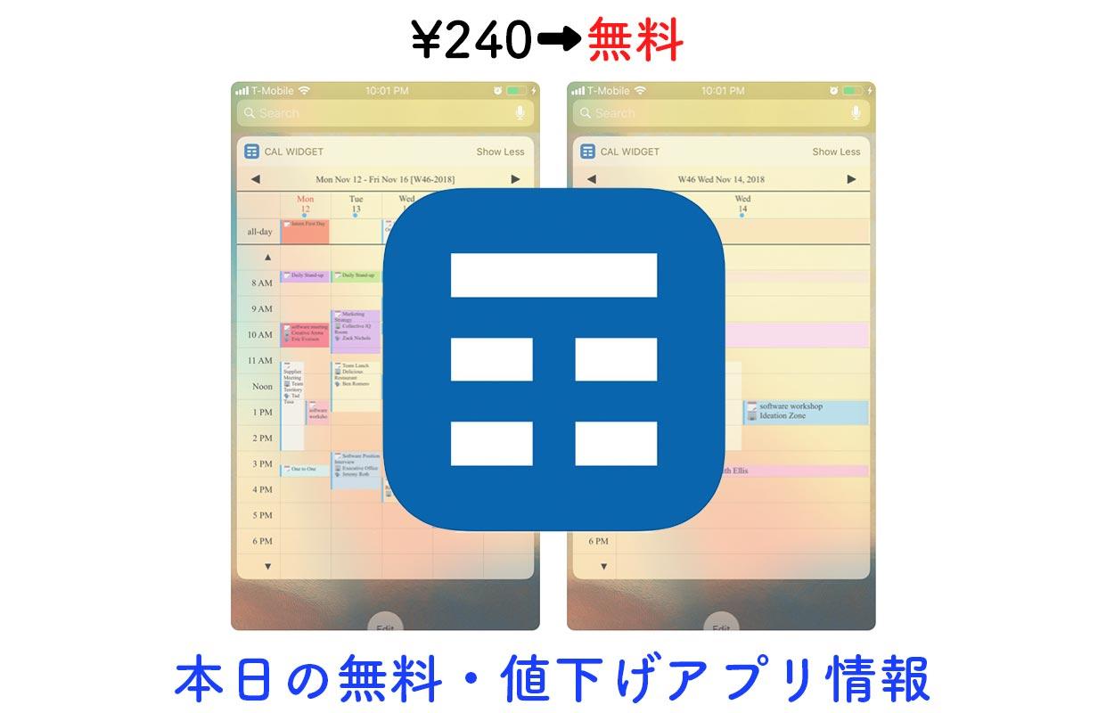 120円→無料、多機能ノートアプリ「Note-Ify Notes」など【3/19】セールアプリ情報