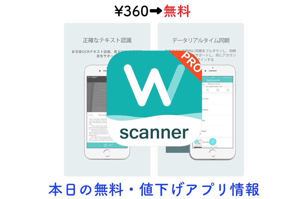360円→無料、OCR機能も搭載したスキャナアプリ「WorldScan Pro」など【3/20】セールアプリ情報