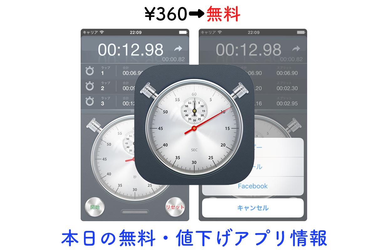 360円→無料、美しいデザインのアナログストップウォッチアプリ「ストップウォッチ+」など【3/21】セールアプリ情報