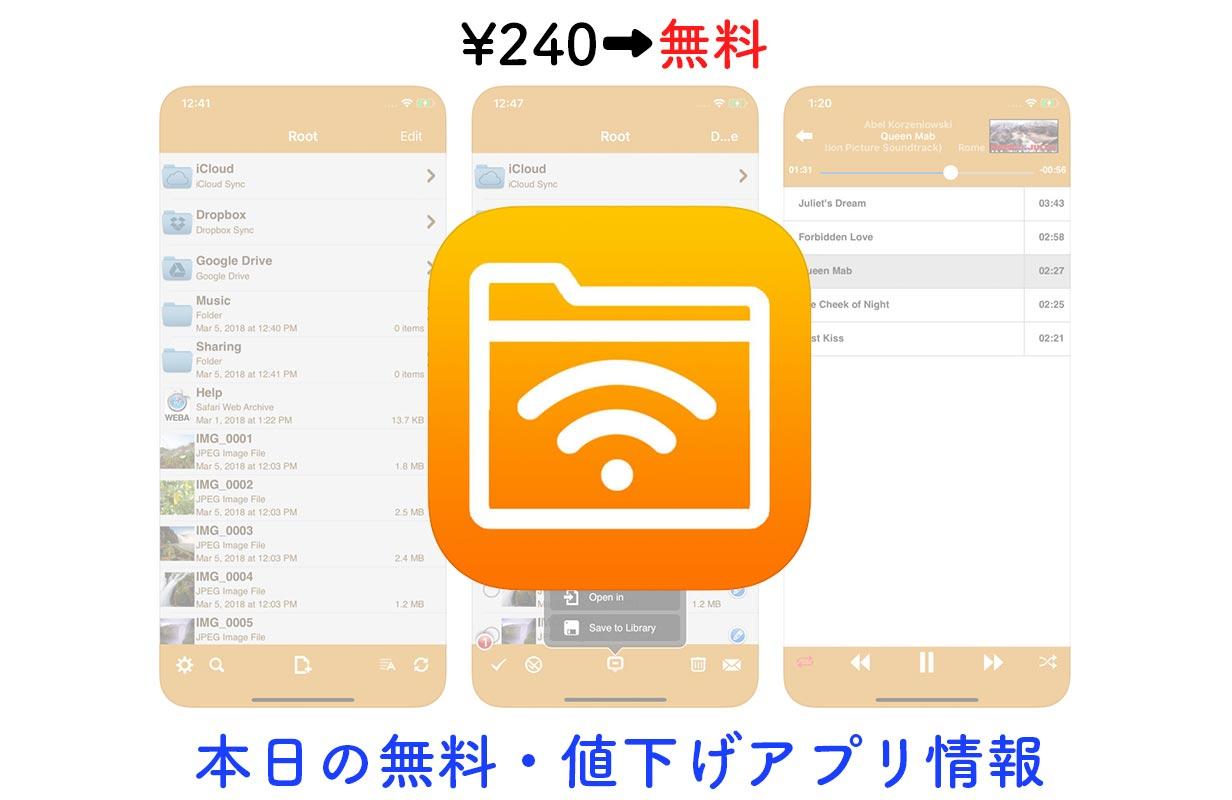 240円→無料、Wi−Fi経由でMac/PCとファイル共有できる「AirDisk Pro」など【3/23】セールアプリ情報