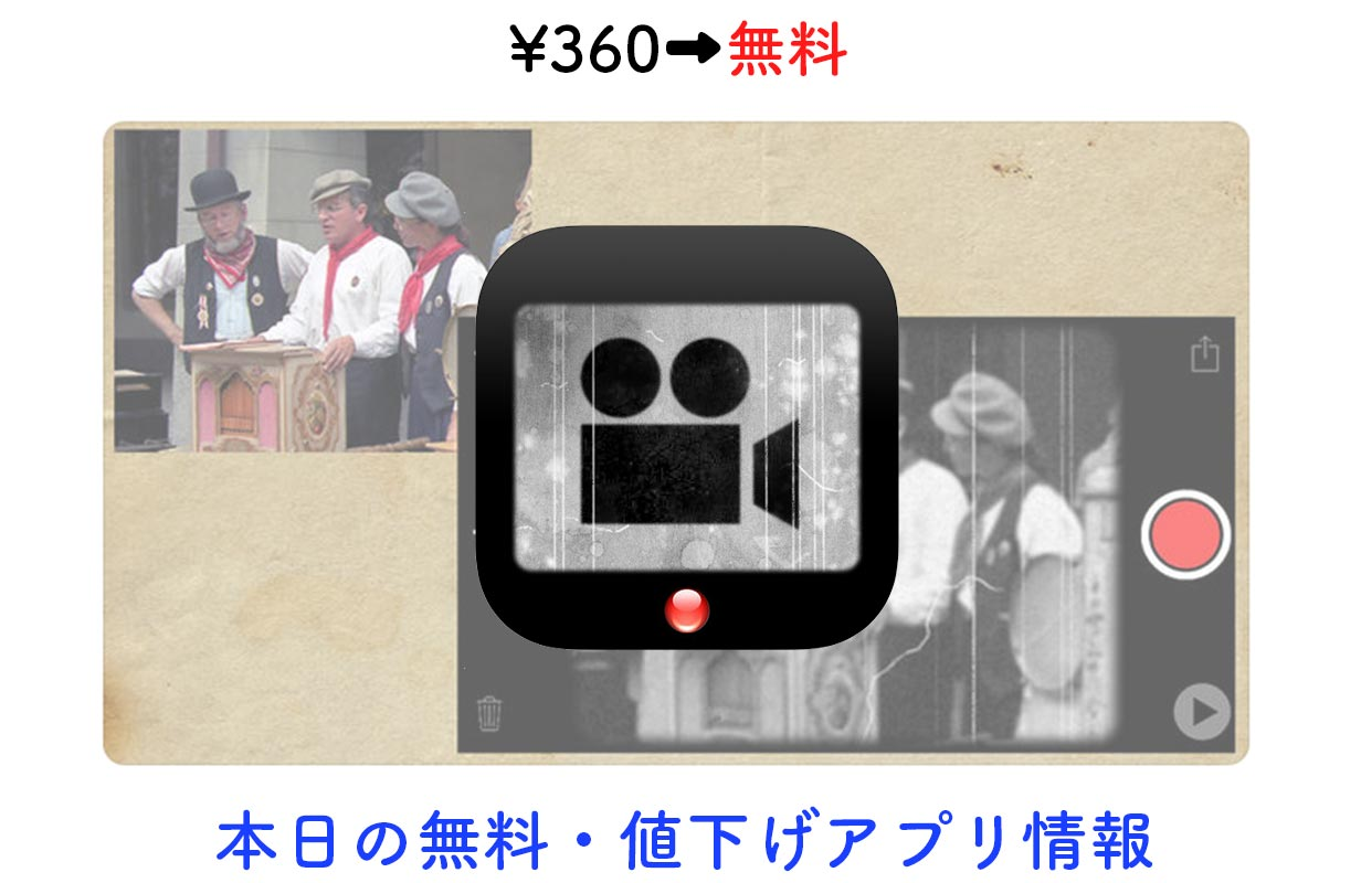 360円→無料、レトロ映画のようなサイレントムービーが撮れる「ビンテージフィルムカメラ」など【3/24】セールアプリ情報
