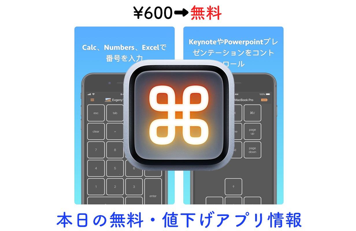 600円→無料、iPhoneをMacのテンキーなどとして使える「Mac用のリモートキーパッド」など【3/25】セールアプリ情報