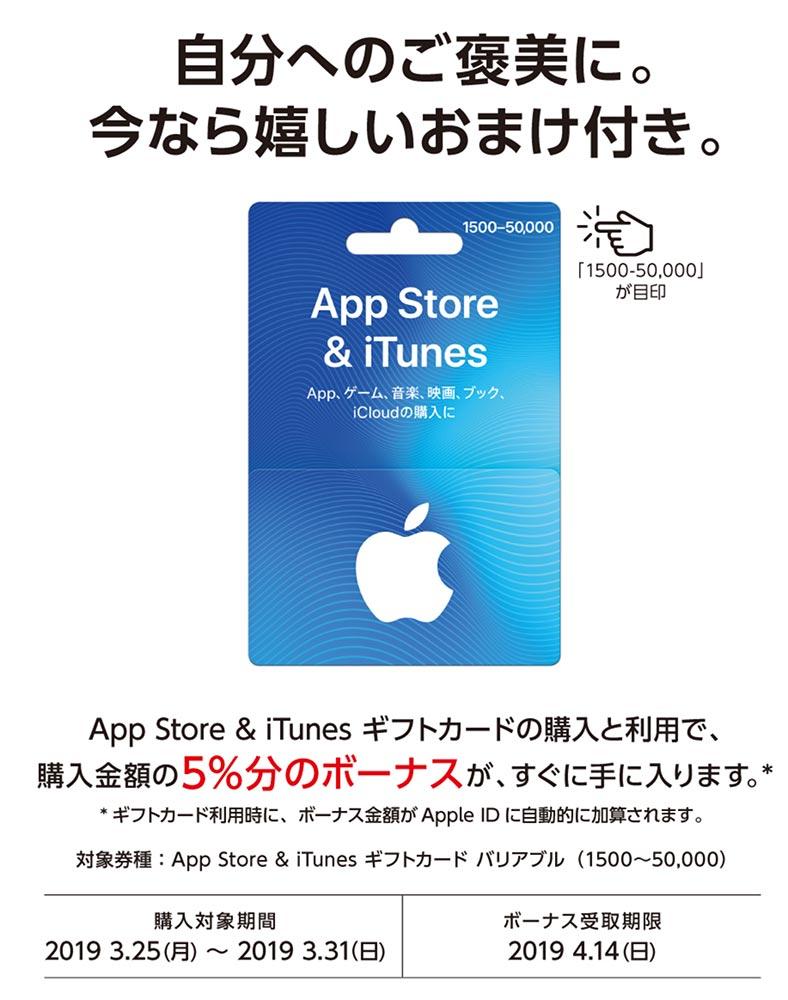 コンビニ各社で「App Store & iTunes ギフトカード バリアブル」購入・利用で5%分のボーナスコードがもらえるキャンペーン開催中(3/31まで)