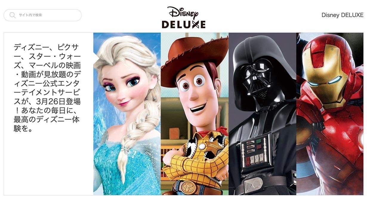ディズニーとドコモ、「Disney DELUXE」を3月26日から提供へ ー ディズニー、ピクサー、スター・ウォーズ、マーベル作品が見放題