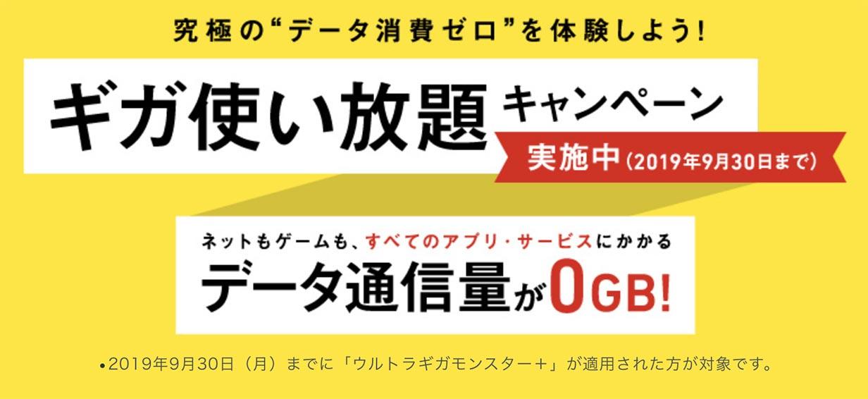 ソフトバンク、「ギガ使い放題キャンペーン」を2019年9月30日まで延長
