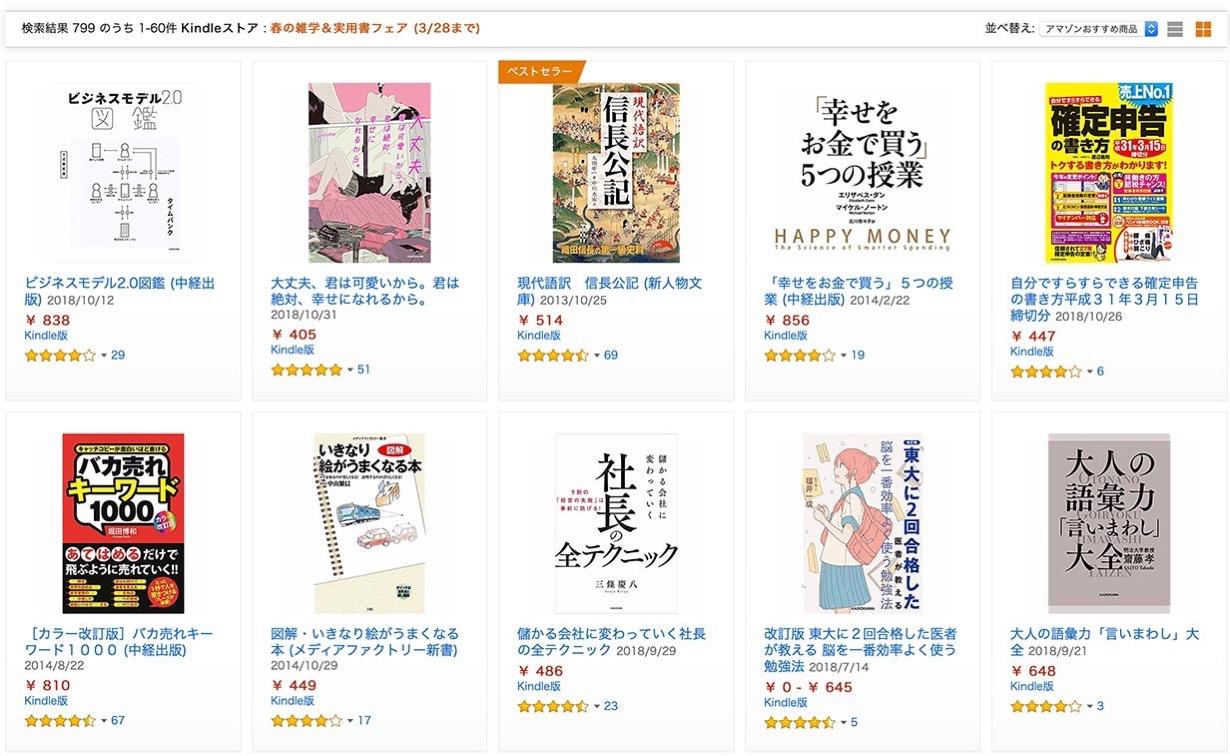 Kindleストア、「春の雑学&実用書フェア」実施中(3/28まで)