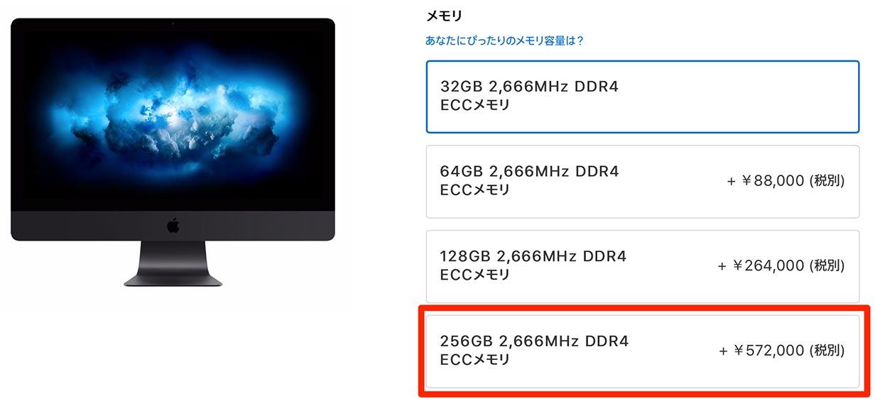 Apple、「iMac Pro」に256GBメモリのオプションを追加 ー 価格は572,000円