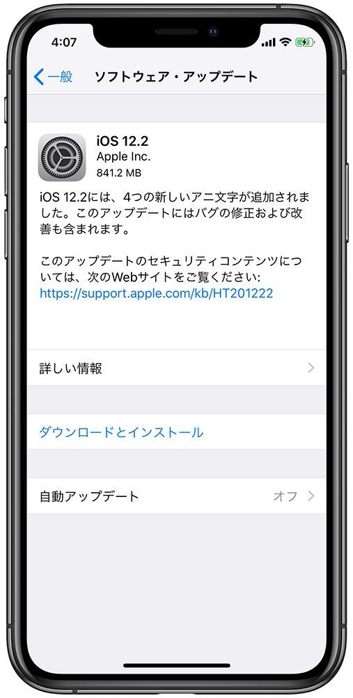 Apple、iPhone/iPad向けに「iOS 12.2」リリース ー 4つの新しいアニ文字やAirPods(第2世代)に対応など