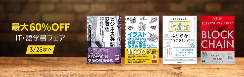 【最大60%オフ】Kindleストア、「IT・語学書フェア」実施中(3/28まで)