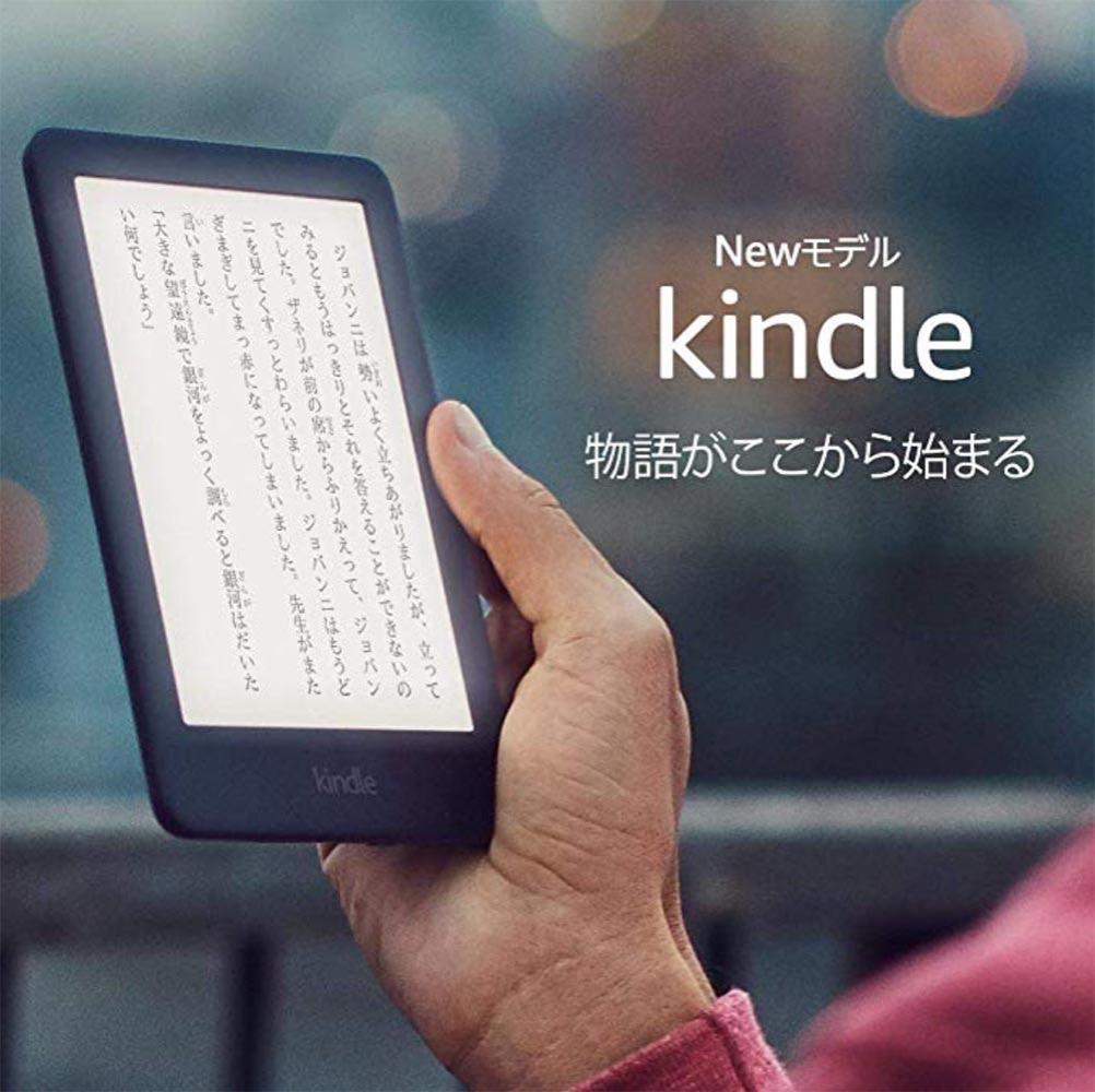 Amazon、フロントライトを搭載した「Kindle」を4月10日に発売 ー 予約受付開始