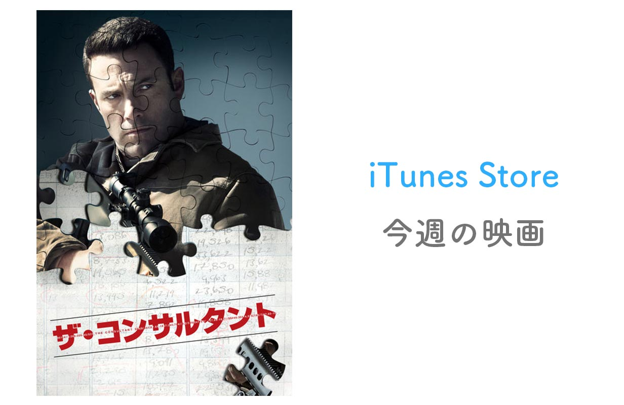 【レンタル100円】iTunes Store、「今週の映画」として「ザ・コンサルタント」をピックアップ
