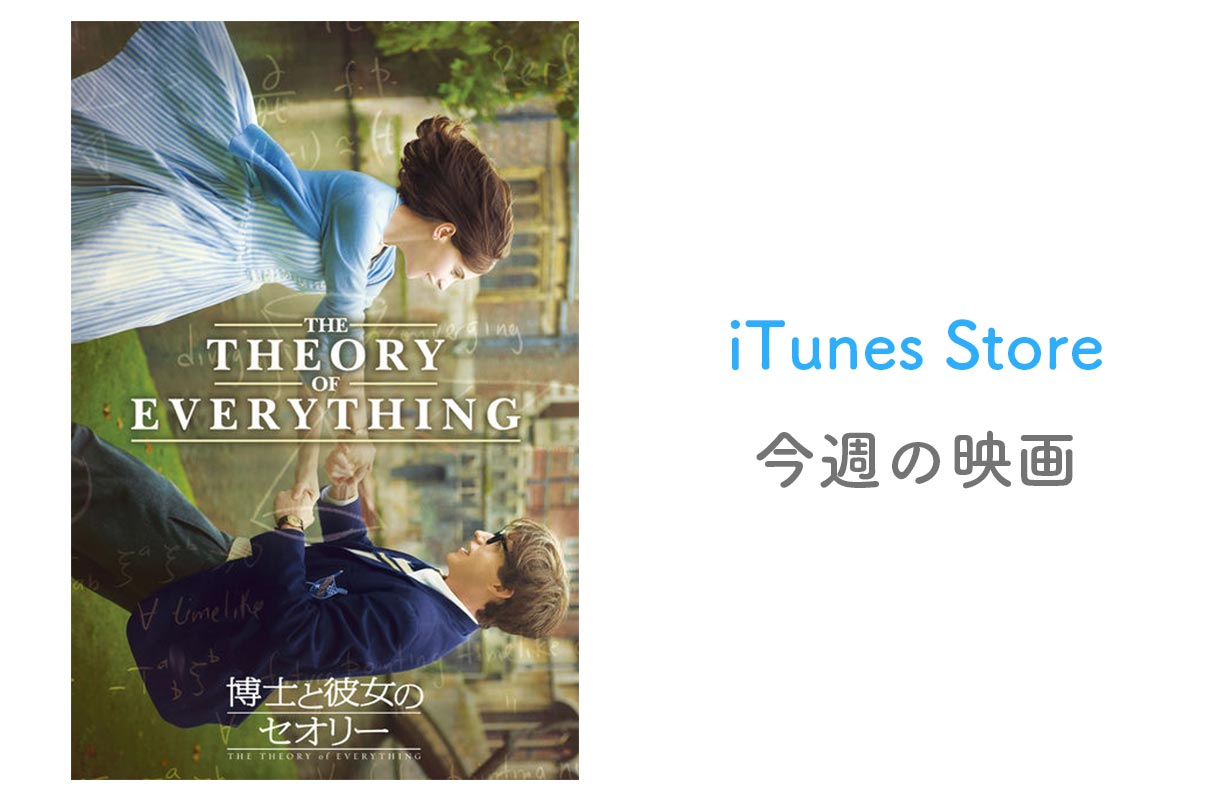 【レンタル100円】iTunes Store、「今週の映画」として「博士と彼女のセオリー」をピックアップ