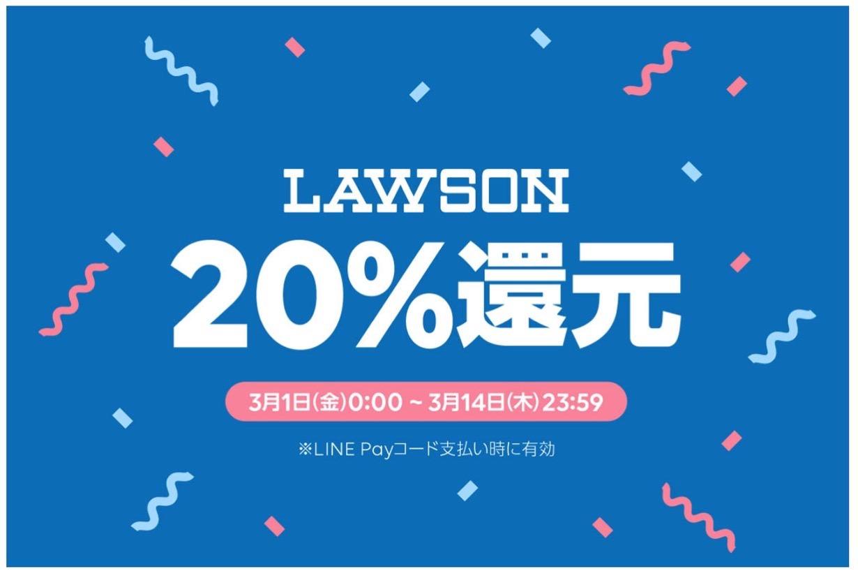 Lawsonlinepay