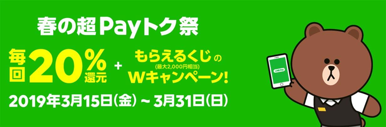 Linepaychotoku 01