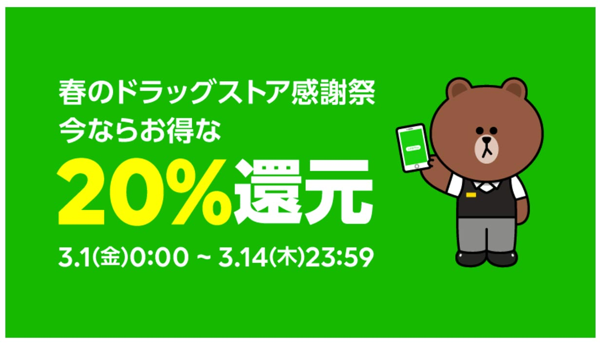 LINE Pay、対象のドラッグストアでのコード支払いで20%還元されるキャンペーンを実施中(3/14まで)