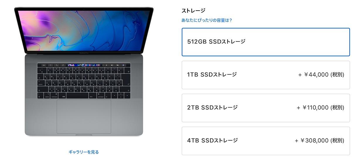 Apple、「MacBook Pro/Air」や「Mac mini」などでカスマイズできるSSDやメモリの価格を値下げ