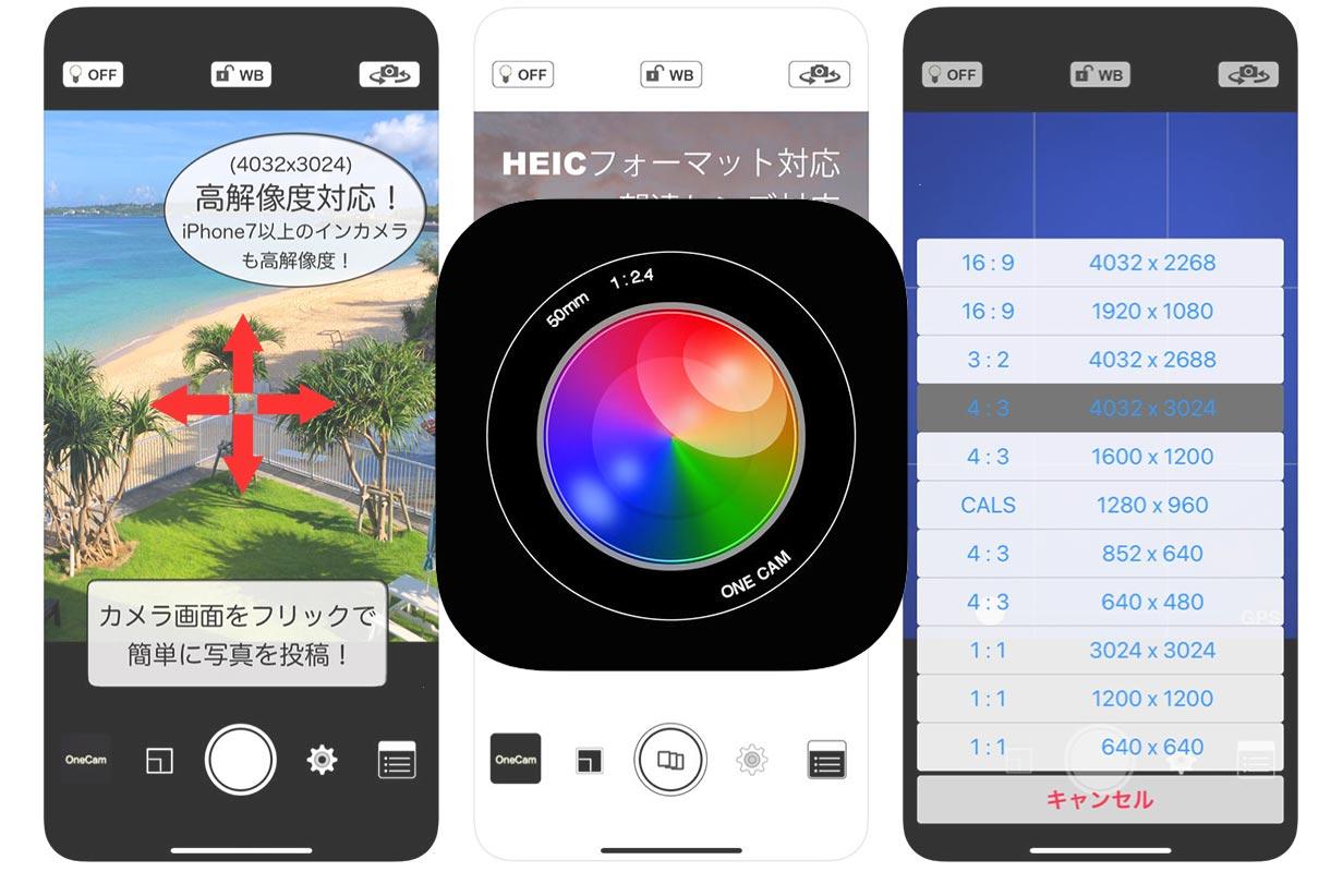 高画質静音カメラアプリ「OneCam」がメジャーアップデート、写真を撮った後も使いやすく、カメラの機能も追加