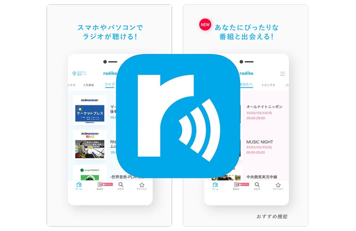 radiko、画面デザインをリニューアルしたiOSアプリ「radiko 7.0.0」リリース