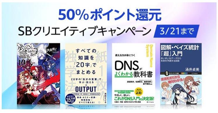 【50%ポイント還元】Kindleストア、「SBクリエイティブキャンペーン」実施中(3/21まで)