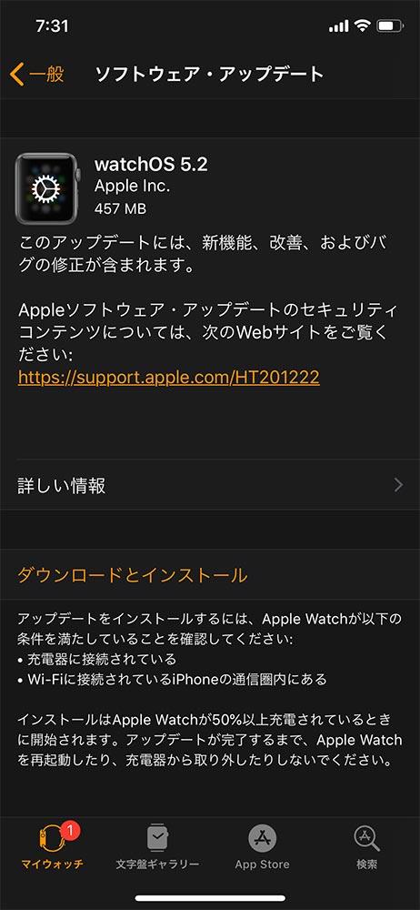 Apple、「Apple Watch」向けに「watchOS 5.2」リリース ー 「AirPods(第2世代)」に対応など