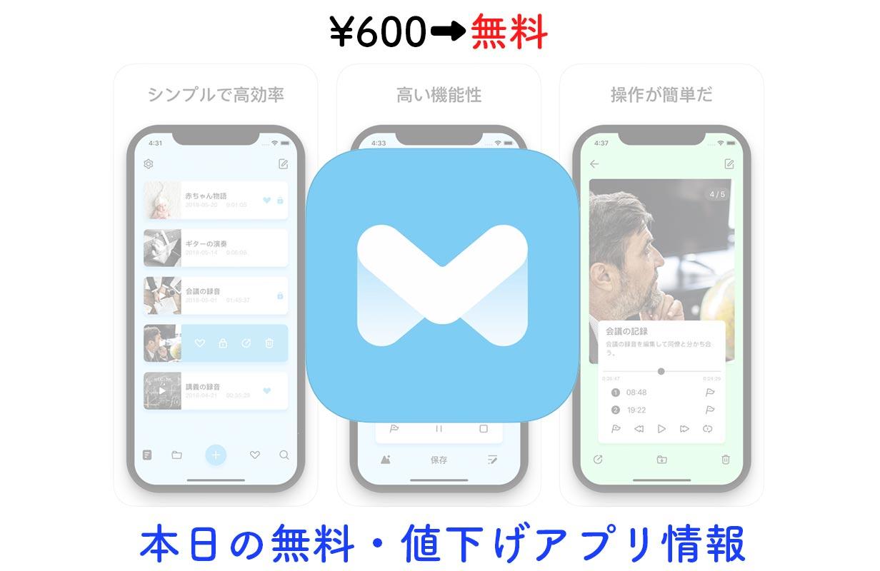 600円→無料、タグ付けもできて使いやすい「ボイス-メモ」など【4/13】セールアプリ情報