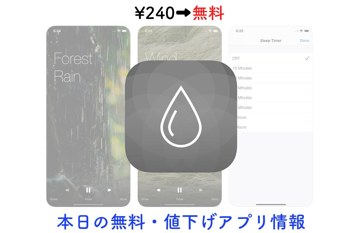 240円→無料、気持ちのいい雨音でリラックスできるアプリ「Relax Rain」など【4/15】セールアプリ情報