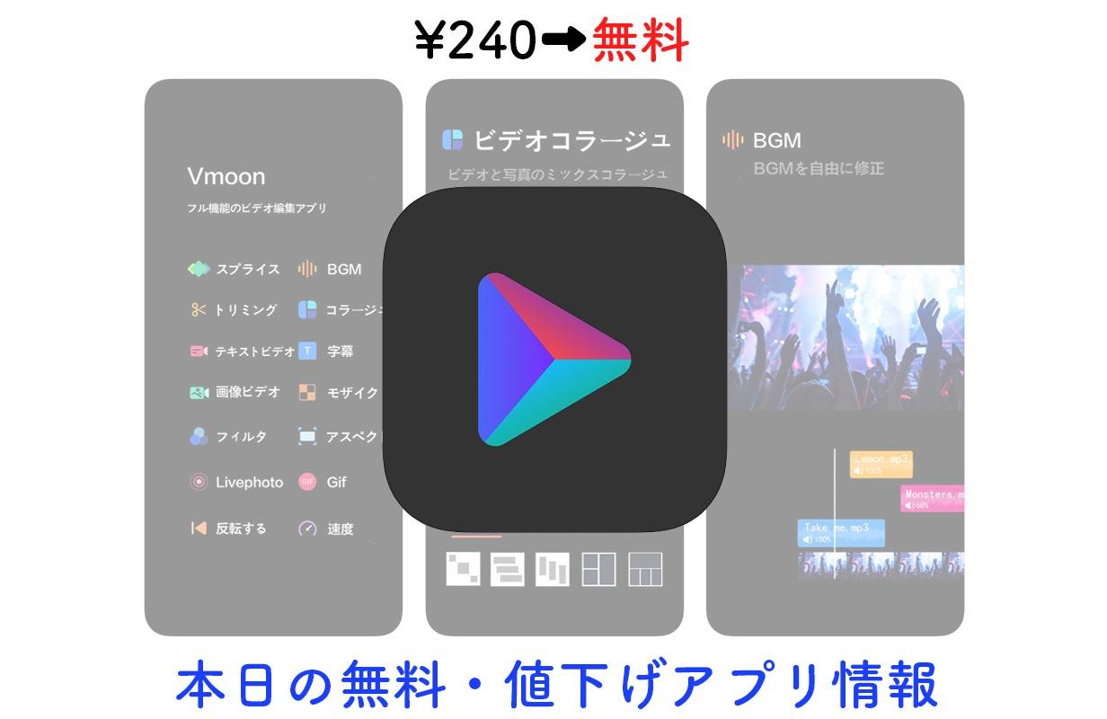 240円→無料、動画編集アプリ「Vmoon」など【4/17】セールアプリ情報