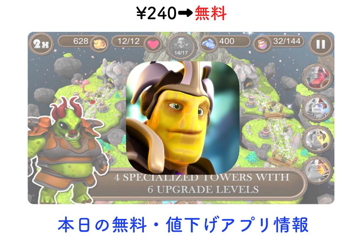 240円→無料、3Dタワーディフェンス「Brave Guardians TD」など【4/19】セールアプリ情報