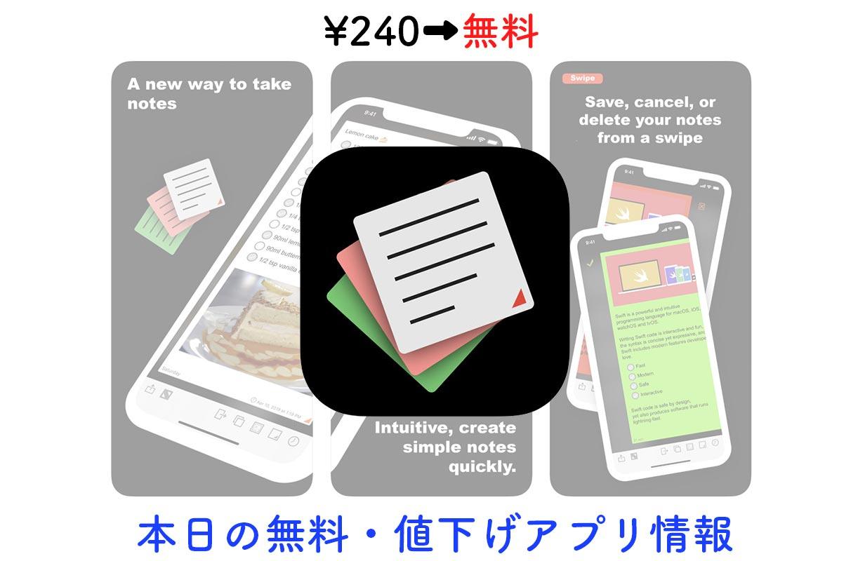 240円→無料、付箋のように管理できるメモ・リマインダーアプリ「YepNoteS」など【4/20】セールアプリ情報