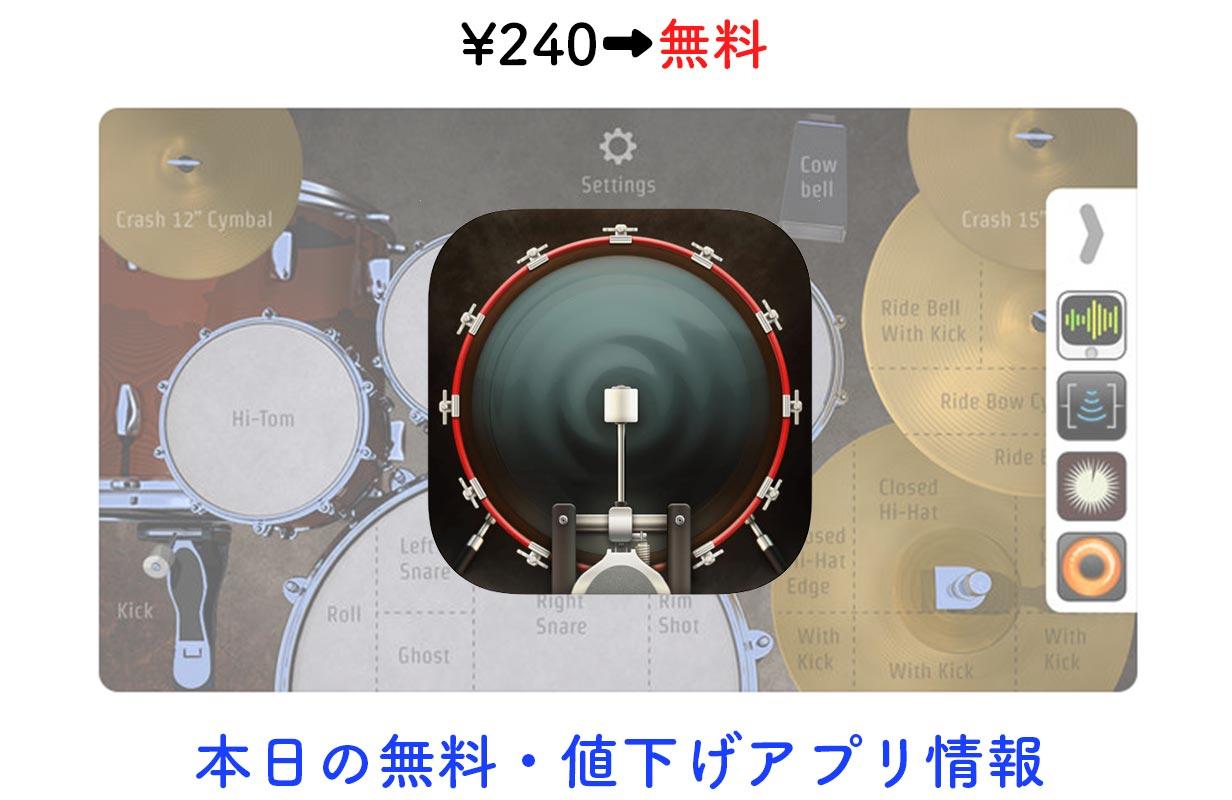 240円→無料、靴下にiPhoneを入れるとキックペダルとして使えるドラムキット「DrumKick」など【4/21】セールアプリ情報