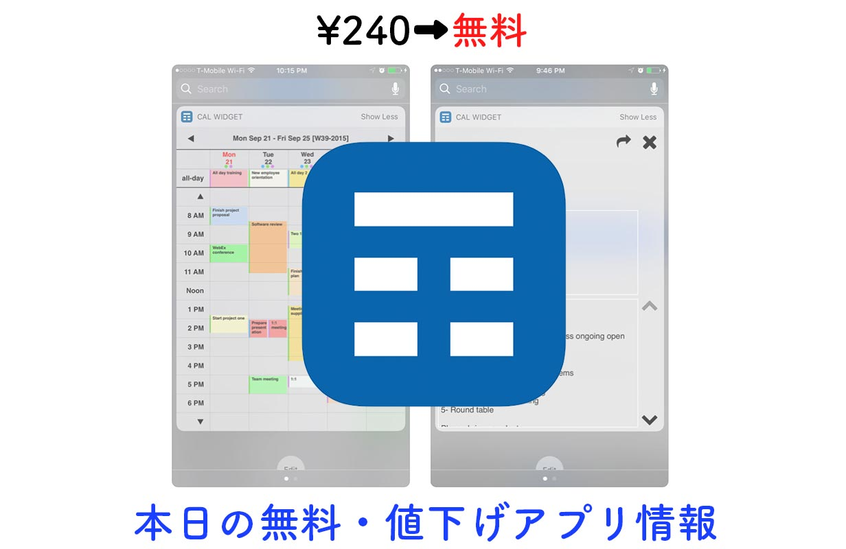240円→無料、週間カレンダーをウィジェットに表示できる「Week Calendar Widget Pro」など【4/23】セールアプリ情報