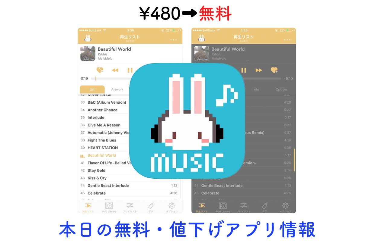 480円→無料、シンプルで多機能な音楽プレイヤー「うさプレイヤ」など【4/24】セールアプリ情報