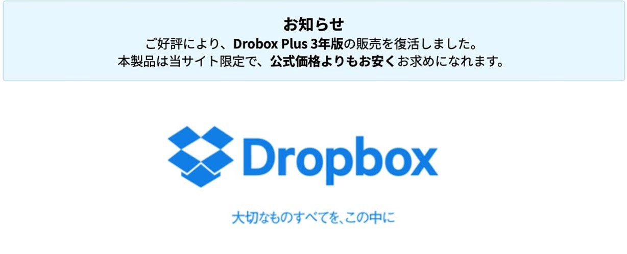 Dropboxplus3year