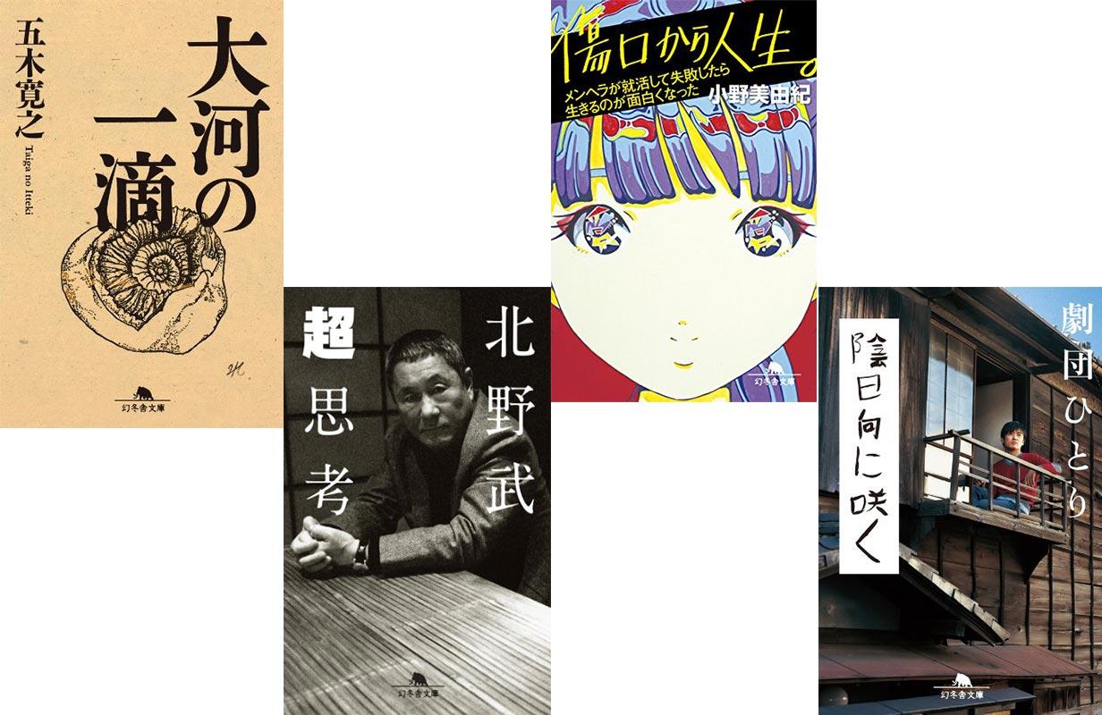【最大75%オフ】Kindleストア、「幻冬舎文庫フェア」実施中(4/25まで)