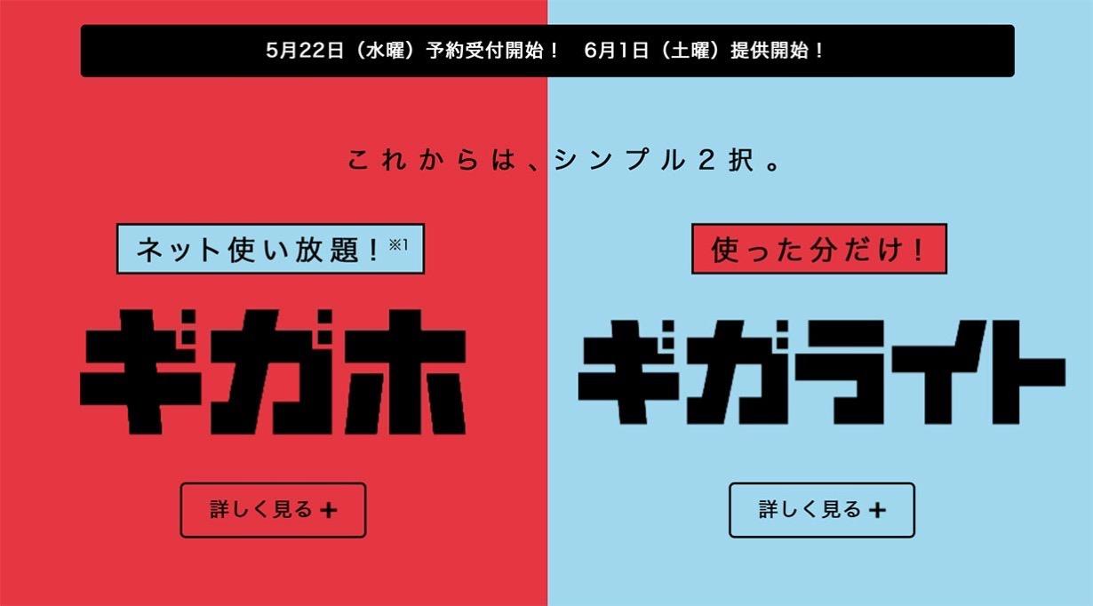 ドコモ、新料金プラン「ギガホ」「ギガライト」を発表 ー 6月1日から提供開始へ