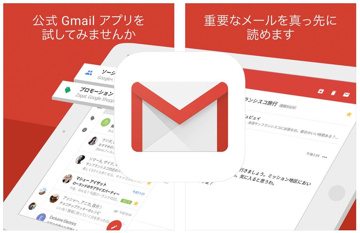 Google、iOSアプリ「Gmail」をアップデート、iPadのSplit Viewに対応