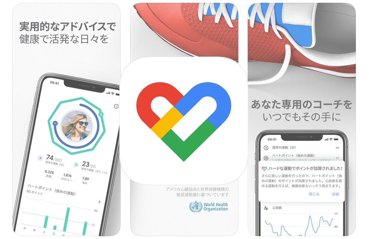 Google、iOS向けアプリ「Google Fit」をリリース