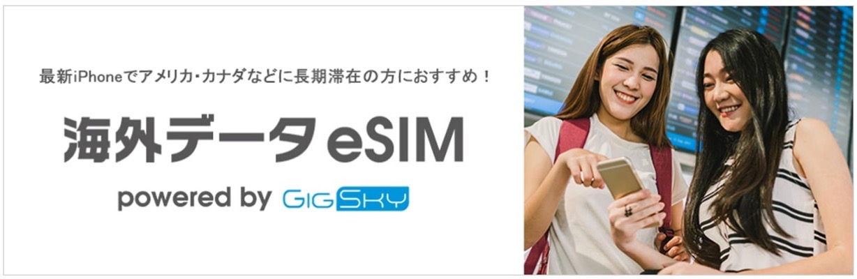 KDDI、日本初となるiPhone向けeSIMサービス「海外データeSIM powered by GigSky」を提供へ